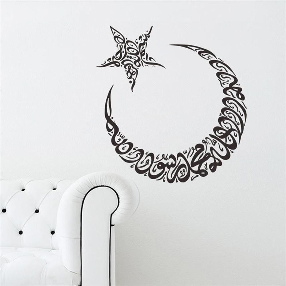 Islamic Wall Sticker Art Muslim Arabic Bismillah Quran