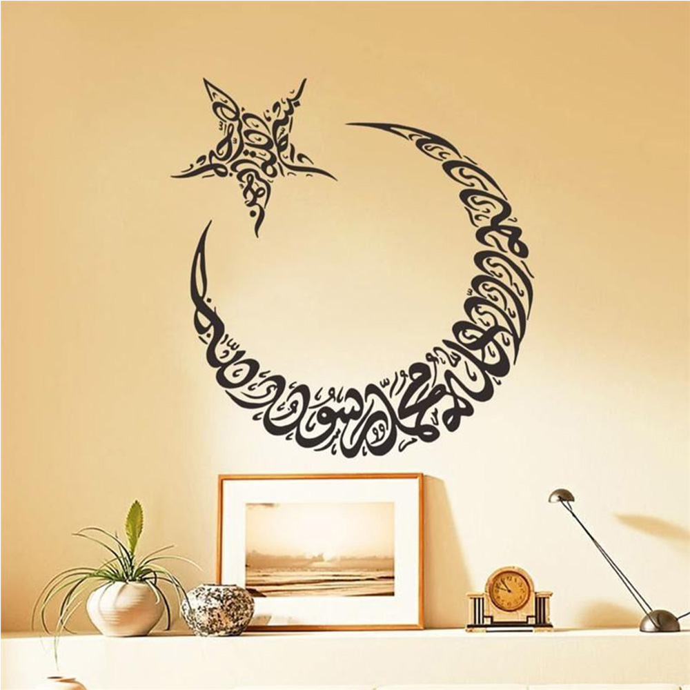 Islamic wall sticker art muslim arabic bismillah quran Arabic calligraphy wall art