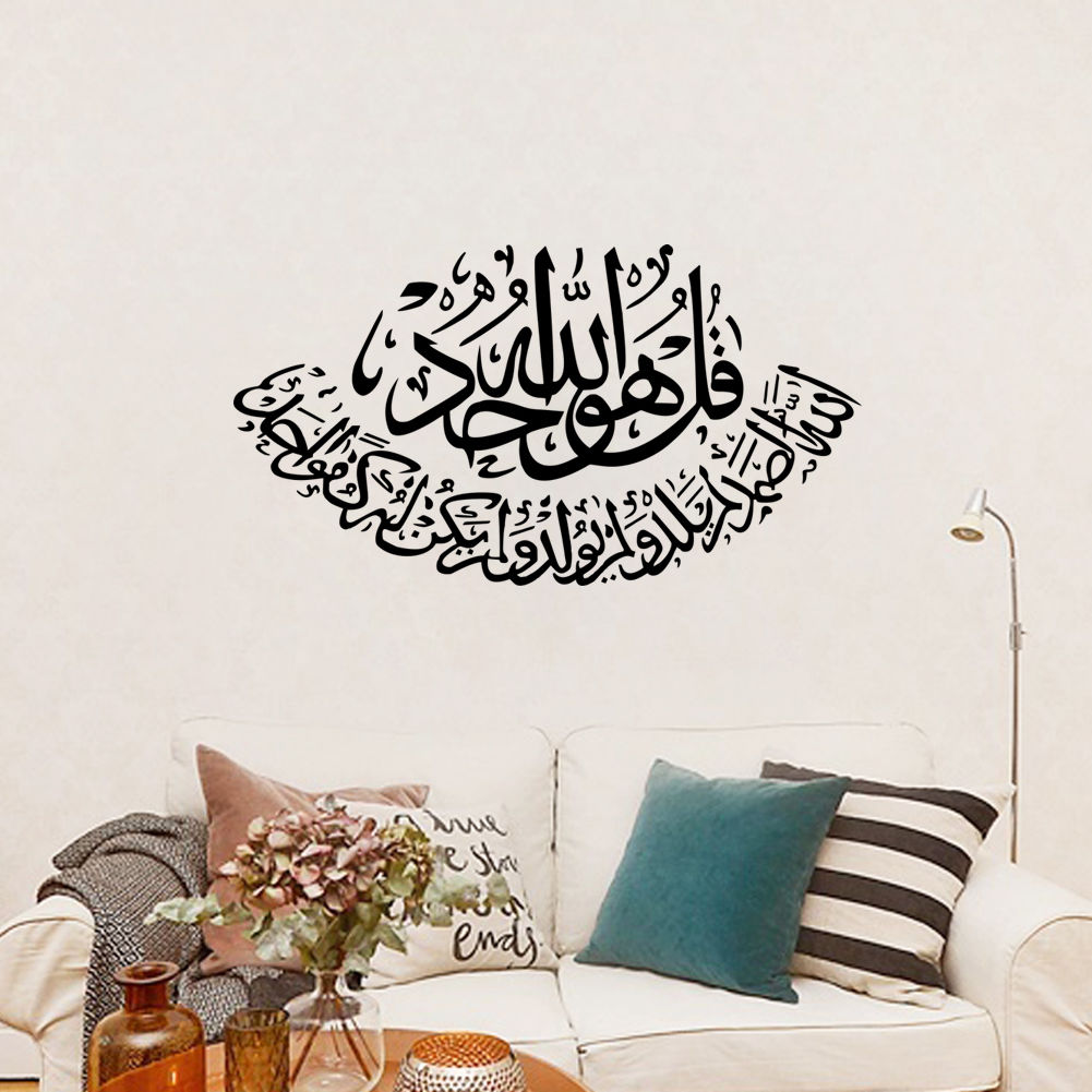 islamic wall sticker muslim arabic bismillah quran calligraphy art home decor ebay. Black Bedroom Furniture Sets. Home Design Ideas