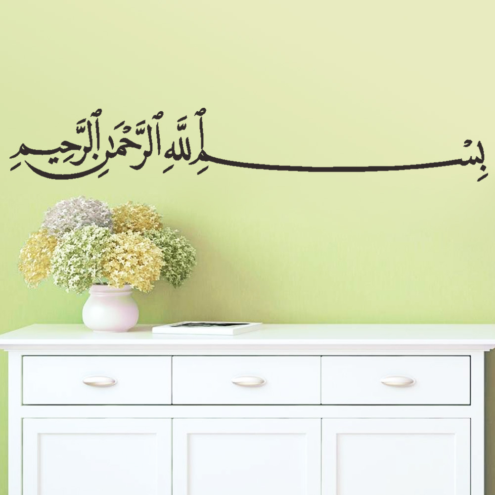 Islamic Arabic Bismillah Quran Calligraphy Art Wall Sticker Muslim ...