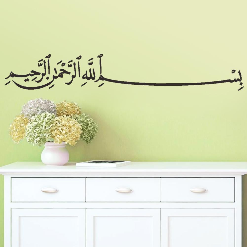 Gift Mural Muslim Arabic Calligraphy Wall Sticker Bismillah Quran ...