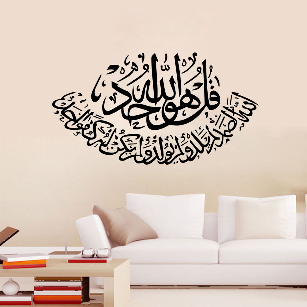 Islamic wall sticker Muslim Arabic Bismillah Quran Calligraphy Art ...
