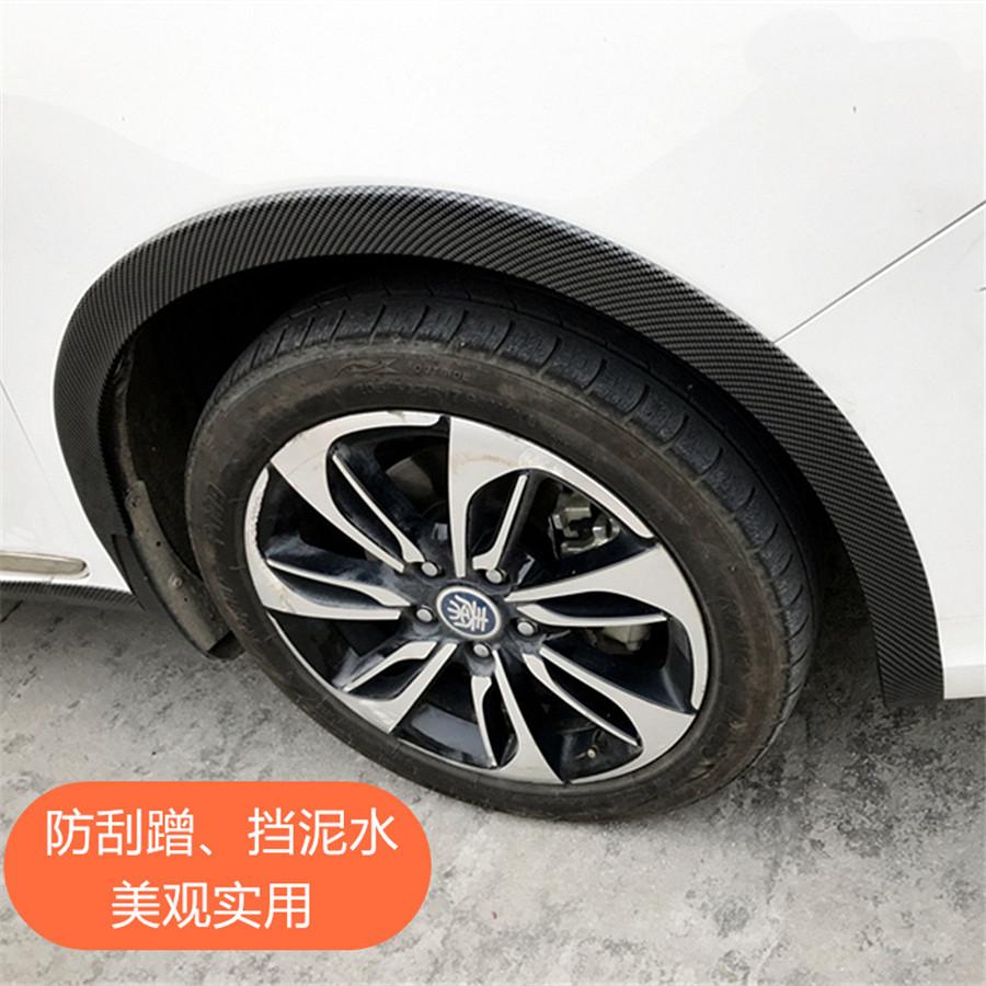 4.5cm//1.5M Car Fender Flare Wheel Eyebrow Trim Protector Lip Carbon Fiber Color