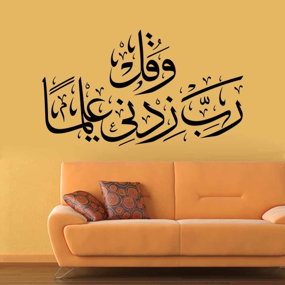 Muslin Word Islamic Pattern Arabic Mural Wall Sticker Art Vinyl ...