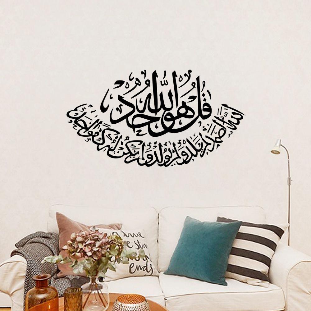 Stickers Muslim Islamic Arabic Bismillah Calligraphy Wall Sticker ...