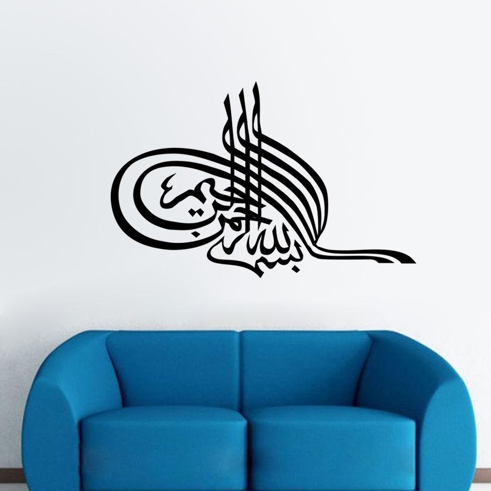 Islamic Muslim Wall sticker Bismillah Quran Calligraphy ... | 1001 x 1001 jpeg 71kB