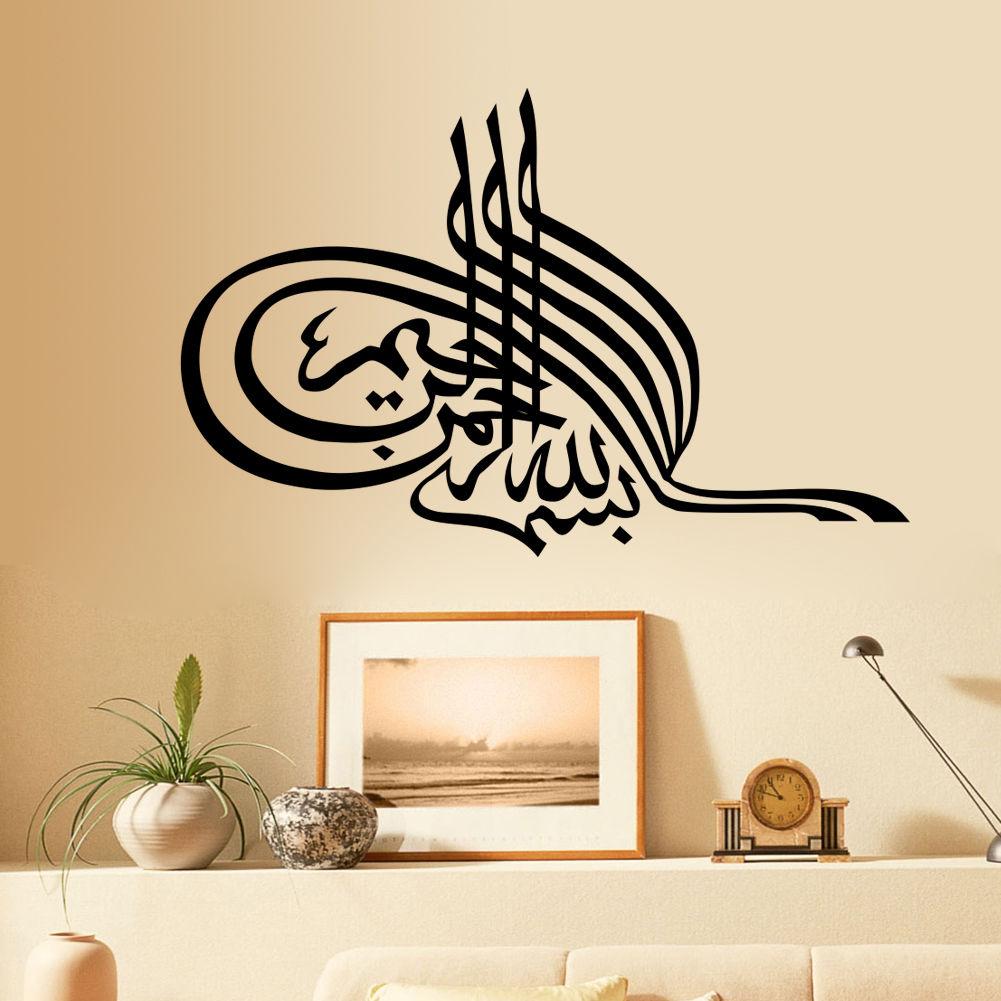 Islamic Muslim Wall sticker Bismillah Quran Calligraphy ... | 1001 x 1001 jpeg 118kB