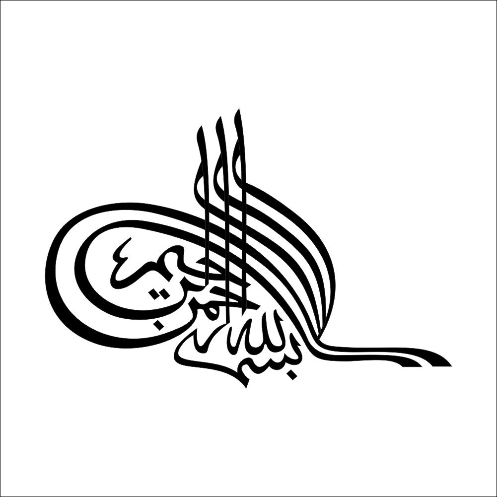 Wall Sticker Bismillah Quran Calligraphy Wall Decals