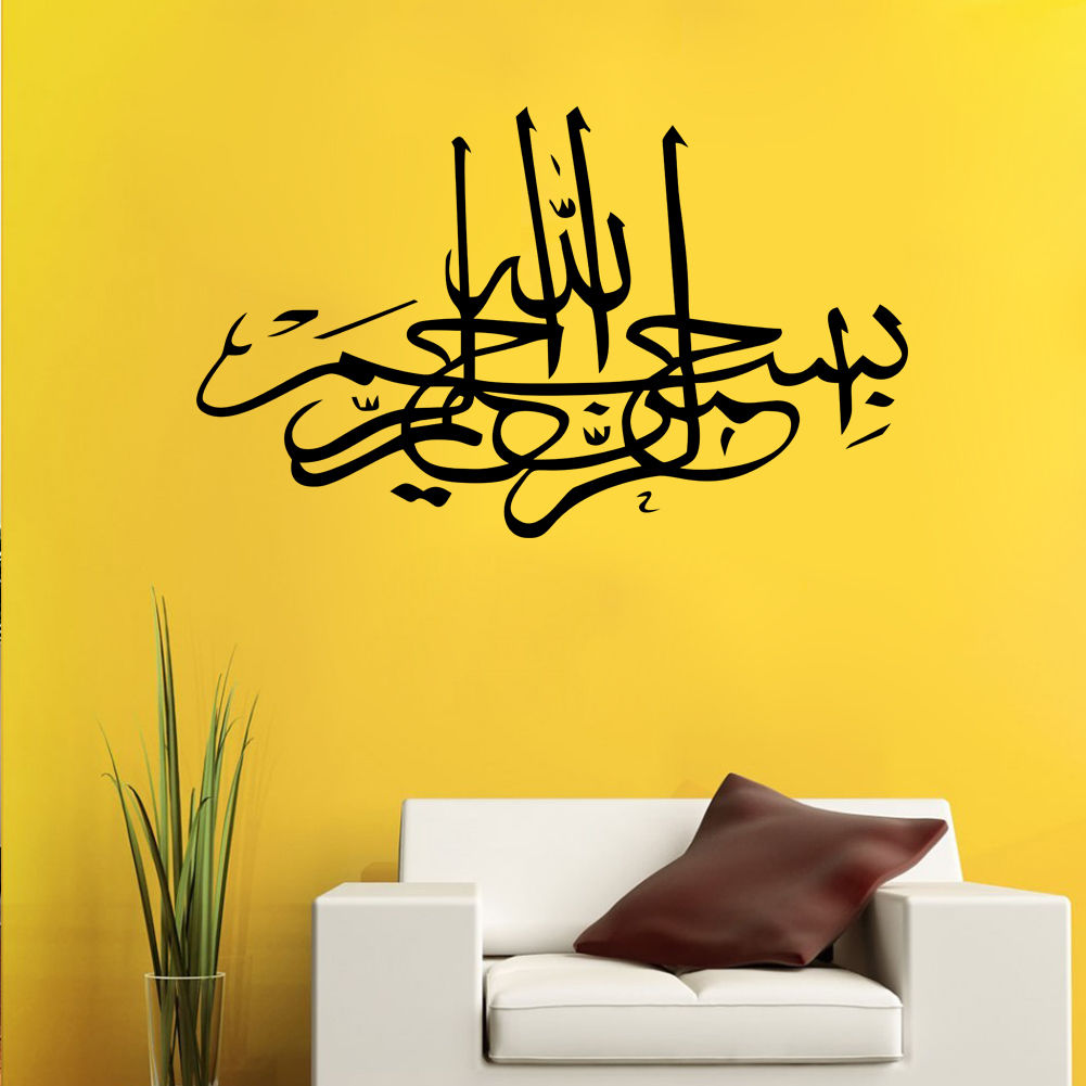 Details about Islamic Bismillah Vinyl Arabic Calligraphy Decal Decor Muslim Wall Art Sticker