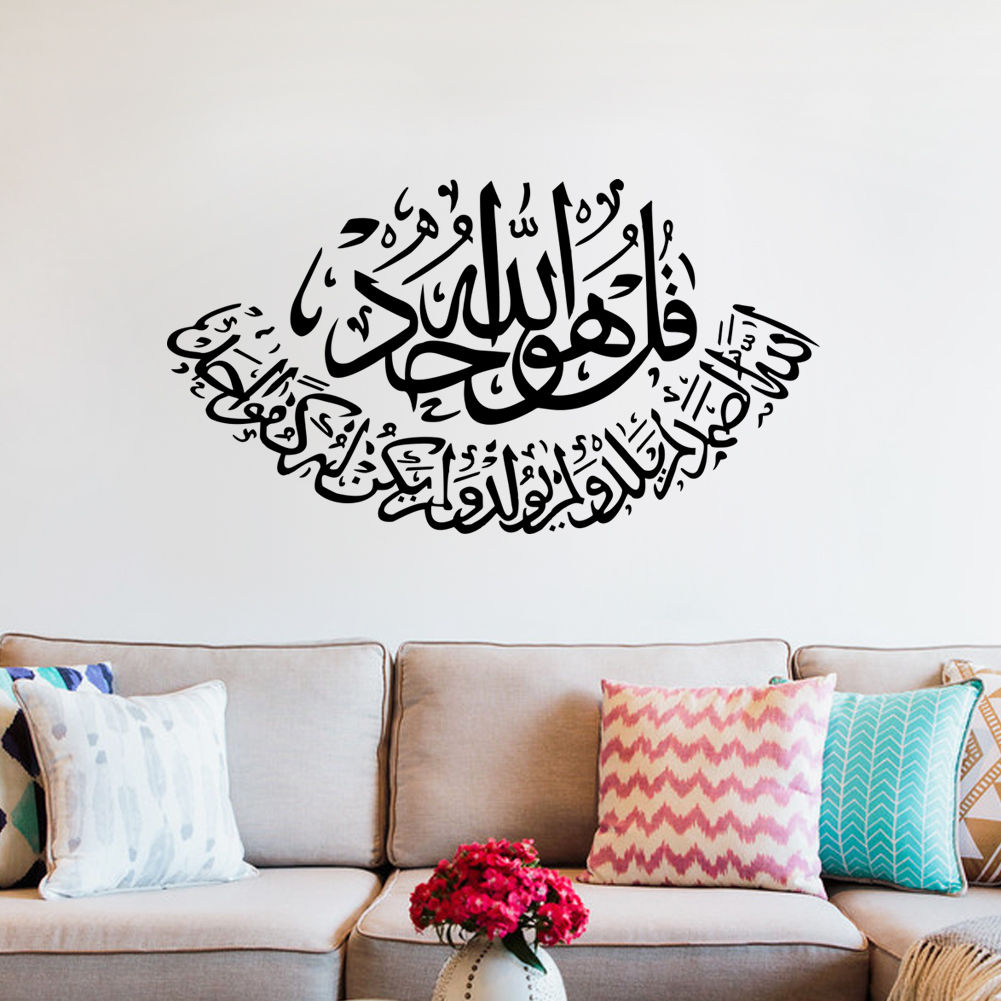 Wall Decor Stickers For Living Room Islamic Muslim Arabic Bismillah Quran Calligraphy Home Wall