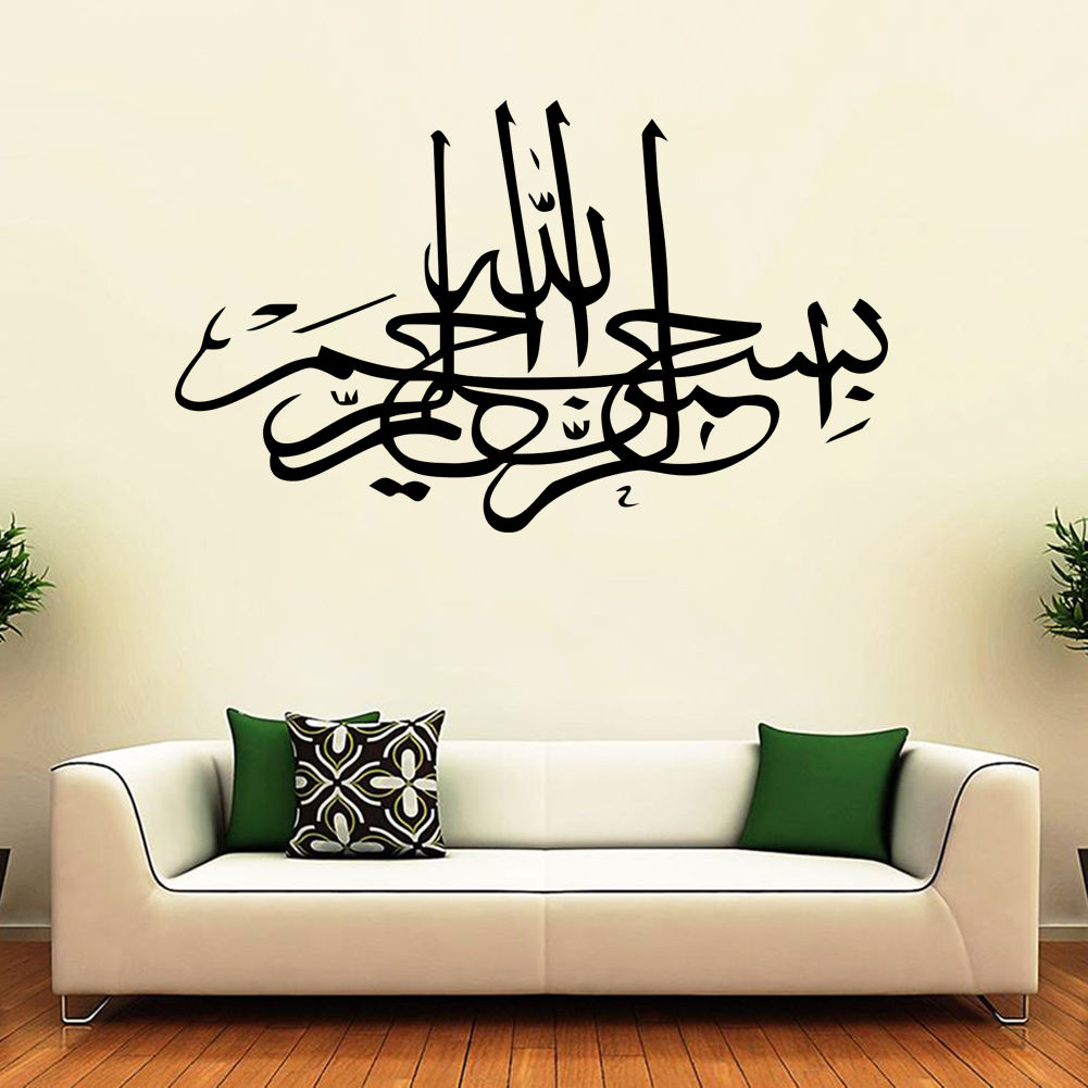 Islamic Bismillah Vinyl Arabic Calligraphy Decal Decor Muslim Wall - Wall decals decor