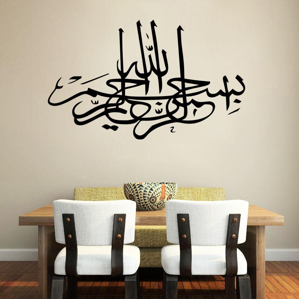 Ic Wall Sticker Art Muslim Arabic Bismillah Quran Calligraphy Home Decor